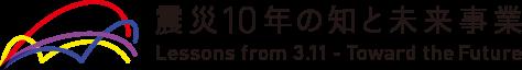 震災10年の知と未来事業 – 東北大学